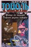 купить книгу Тополь, Эдуард - Убийца на экспорт