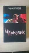 купить книгу Сергей Лукьяненко - Черновик