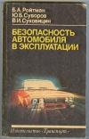 Купить книгу Ройтман Б. А., Суворов Ю. Б., Суковицин В. И. - Безопасность автомобиля в эксплуатации