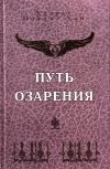 Купить книгу Хазрат Инайят Хан - Путь озарения. Сборник