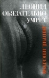 Купить книгу Дмитрий Липскеров - Леонид обязательно умрет