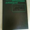 Купить книгу Кочетов А. М. - Декоративное рыбоводство