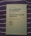 Купить книгу Толстой Л. Н. - Золотоволосая царевна / Az aranyhaju kiralyleany