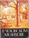 Ю. Авдеев - В чеховском Мелихове