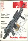 Купить книгу  - Оружие: журнал. N 3, 2006 г.