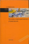 Купить книгу Дементьева, А.Г. - основы корпоративного управления
