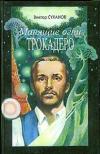 Купить книгу Виктор Суханов - Манящие огни Трокадеро. Убить Сталина
