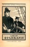 Купить книгу Давыдов, Ю. - Джон Франклин
