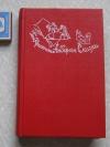Купить книгу Андерсен - Сказки (много сказок) худ. Траугот
