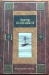купить книгу Конецкий, Виктор - Вчерашние заботы. Третий лишний