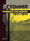 Купить книгу [автор не указан] - Эстония: кровавый след нацизма. 1941 - 1944 годы. Сборник архивных документов о преступлениях эстонских коллаборационистов в годы Второй мир