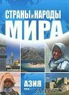 """купить книгу Мир книги - """"Страны и народы мира. Азия Запад"""""""