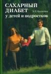 Получить бесплатно книгу Касаткина Э. П. - Сахарный диабет у детей и подростков