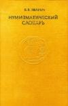 Купить книгу В. В. Зварич - Нумизматический словарь