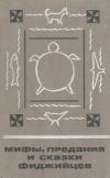 Купить книгу Антология - Мифы, предания и сказки фиджийцев