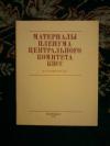 Купить книгу  - Материалы Пленума Центрального Комитета КПСС (26 - 27 декабря 1983 года)