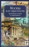 Купить книгу  - Москва и ее окрестности. Архитектура: история и современность