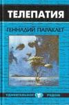 Купить книгу Геннадий Параклет - Телепатия