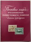Купить книгу Колесников, А.Ф. - Почтовые марки республик Советского Союза