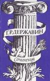 Державин Г. Р. - Сочинения