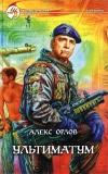 Купить книгу Орлов, Алекс - Ультиматум