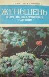 Купить книгу Шестаков А. К., Киреенко М. Г. - Женьшень и другие лекарственные растения (опыт выращивания).