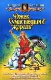 Купить книгу Белянин Андрей - Джек сумасшедший король