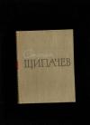 Щипачев С. - Стихотворения и поэмы. Березовый сок. Повесть.