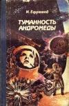 Получить бесплатно книгу И. Ефремов - Туманность Андромеды