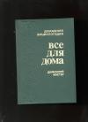 Купить книгу Составитель Кузьменко - Все для дома. Домашний мастер