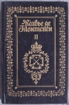 купить книгу Ксавье де Монтепен - Собрание сочинений в 18 томах. том 1, 2