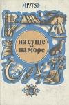 купить книгу Пронин, Н. Н.– ред. - На суше и на море 1978