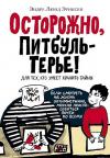 Купить книгу Э. Л. Эриксен - Осторожно, Питбуль-Терье