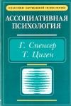 Купить книгу Г. Спенсер, Т. Циген - Ассоциативная психология