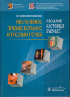Купить книгу Аляев, Ю.Г. - Оперативное лечение больных опухолью почки
