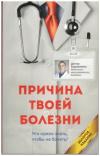 Купить книгу Евдокименко, П.В. - Причина твоей болезни
