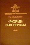 """Купить книгу Мельников, Р.М. - """"Рюрик"""" был первым"""
