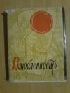 Купить книгу Сост. Мурашев Г. - Влюбленность