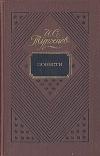 Получить бесплатно книгу И. С. Тургенев - Повести (Ася. Первая любовь. Вешние воды)