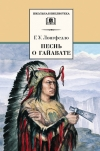 Купить книгу Лонгфелло Генри Уодсуорт - Песнь о Гайавате.