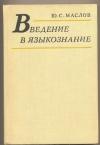 купить книгу Ю. С. Маслов - Введение в языкознание