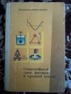 Купить книгу Разумовский В. Г., Хижнякова Л. С. и др. - Современный урок физики в средней школе