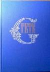 Купить книгу Гете, Иоганн Вольфганг - Собрание сочинений В 10 томах