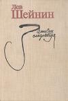 Купить книгу Лев Шейнин - Записки следователя