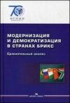 Купить книгу Бусыгина, И.М. - Модернизация и демократизация в странах БРИКС. Сравнительный анализ