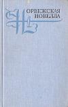 Сборник - Норвежская новелла 19–20 веков