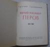 Купить книгу Зотов - В. Г. Перов (художественный альбом, живопись)