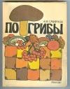 Купить книгу Смирнов А. И. - По грибы.