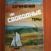Купить книгу Инджиев А. А. - Сочинения на свободные темы