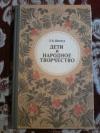 Купить книгу Шевчук Л. В. - Дети и народное творчество